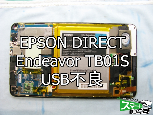 EPSON DIRECT Endeavor TB01S 充電不良