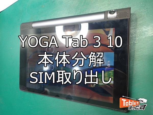 YOGA Tab3 SIMカード取出