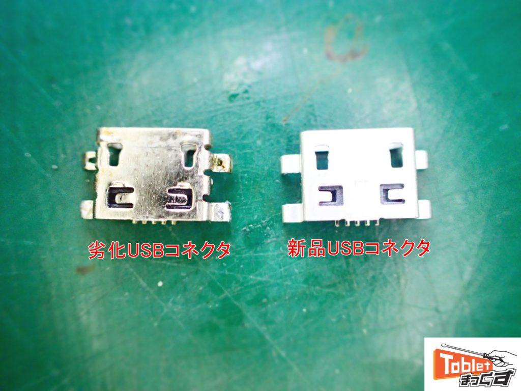 CHUWI Hi9 Air USBコネクタ 新旧比較