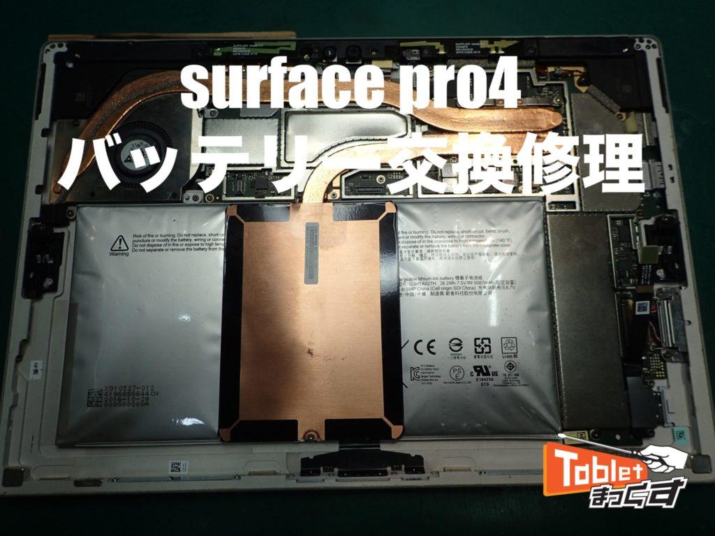 pro4 バッテリー
