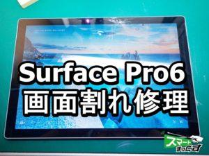 Surface Pro6 画面割れ修理