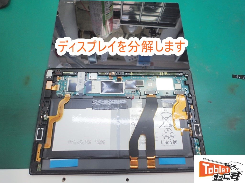 Xperia Z4 Tablet(SO-05G,SOT31,SGP712) ディスプレイ分解