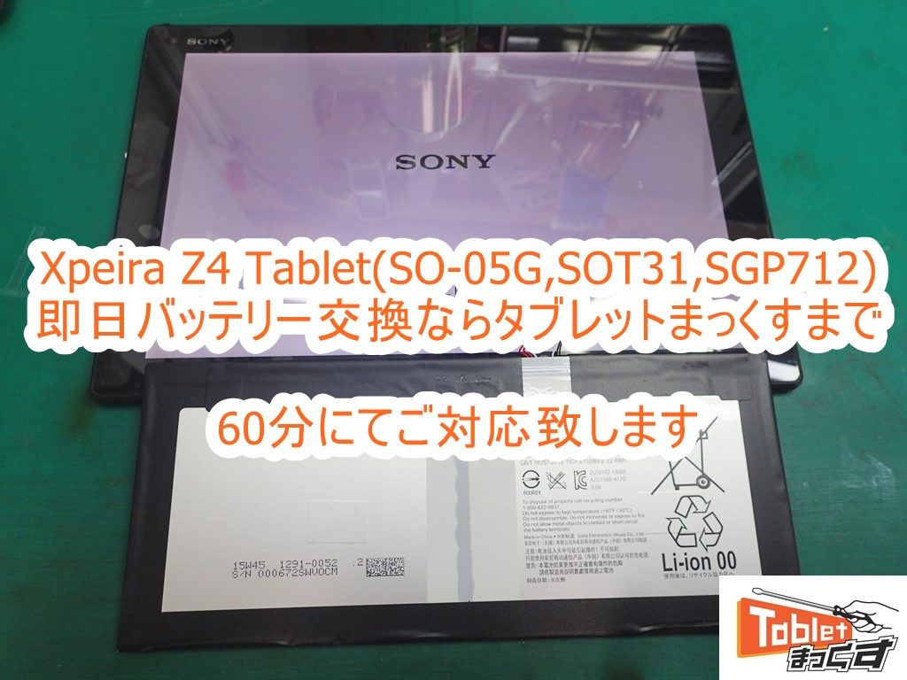 Xperia Z4 Tablet(SO-05G,SOT31,SGP712) バッテリー交換修理