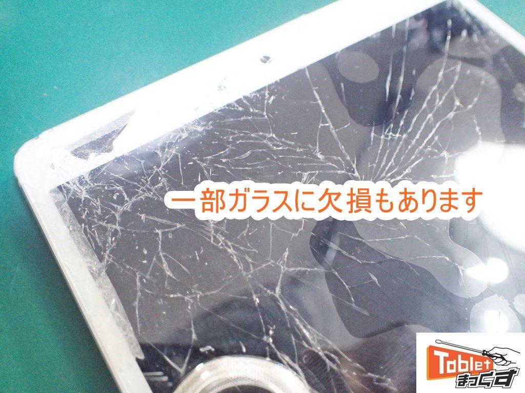 HUAWEI MediaPad M3 8.4 破損部拡大