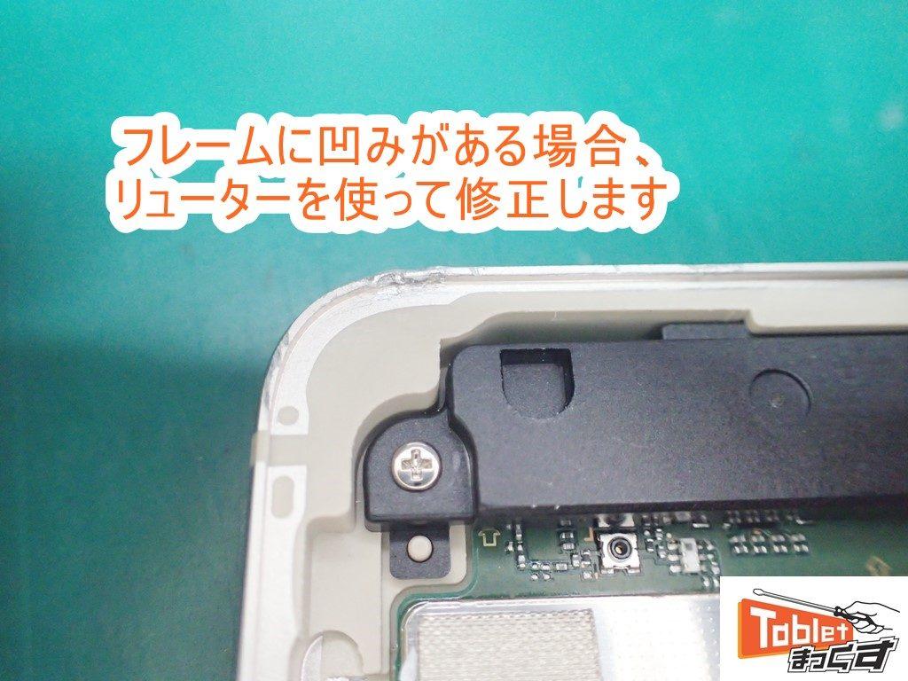 HUAWEI MediaPad M3 8.4 フレーム凹み修正