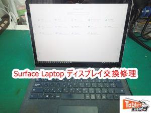 Surface Laptop ディスプレイユニット交換修理