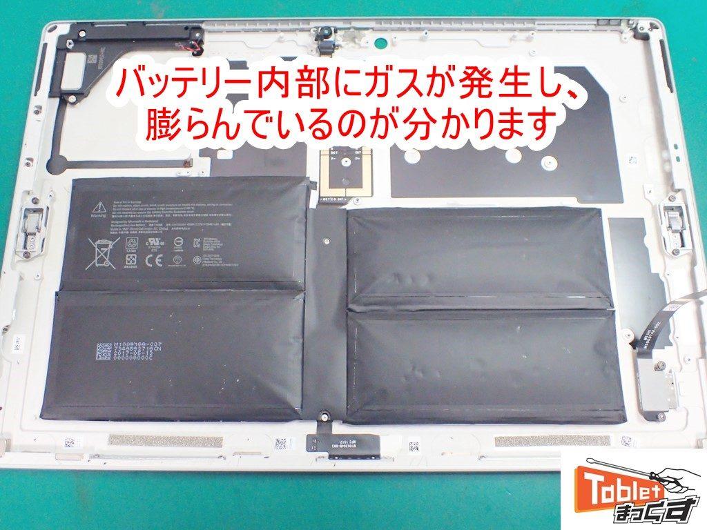 Surface Pro 2017(Pro5) バッテリー膨張の様子