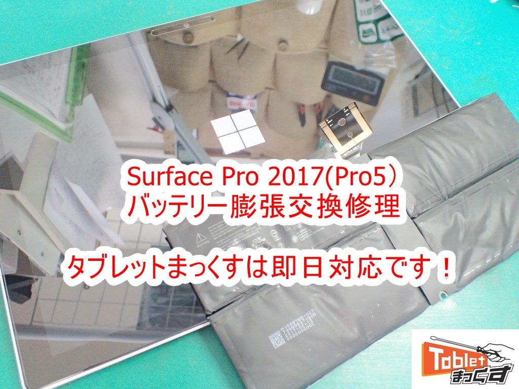 Surface Pro 2017(Pro5) バッテリー膨張交換修理
