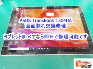 ASUS TransBook T304UA 画面交換修理 即日対応致します