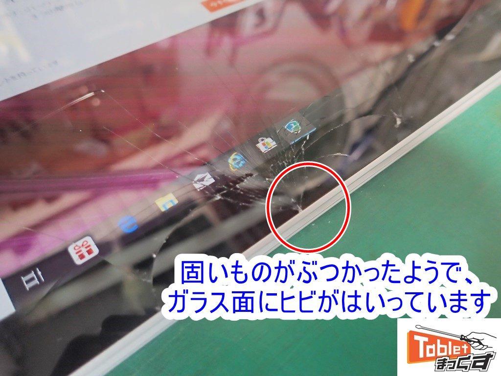 ASUS TransBook T304UA 破損部拡大