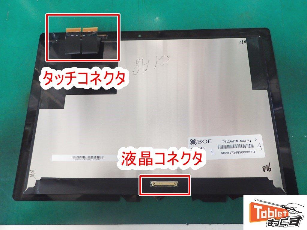 ASUS TransBook T304UA 破損パネル裏側