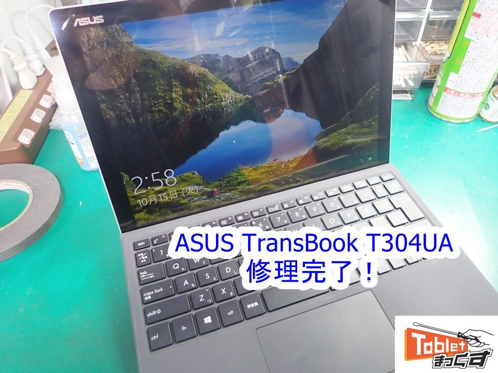 ASUS TransBook T304UA 修理完了!