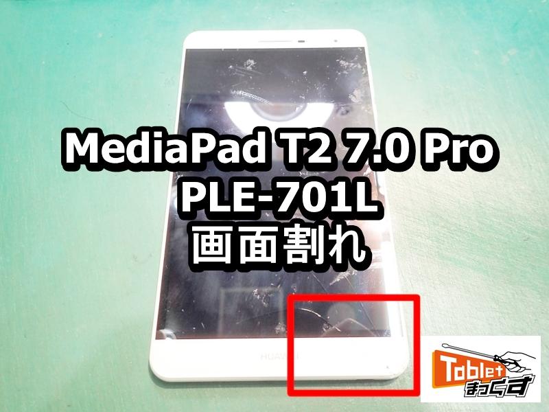 MediaPad T2 7.0 Pro PLE-701L 画面割れ端末