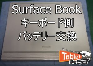 Surface Book バッテリー交換①