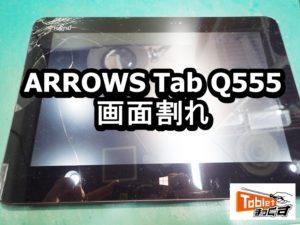 ARROWS Tab Q555 画面割れ端末