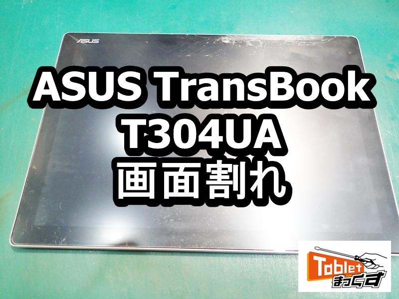 ASUS TransBook T304UA 画面割れ 端末