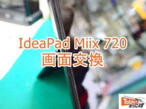 IdeaPad Miix 720 画面割れ交換修理IdeaPad Miix 720 画面割れ交換修理