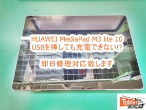 HUAWEI MediaPad M3 lite 10 USBから充電できない⁉ 即日修理対応