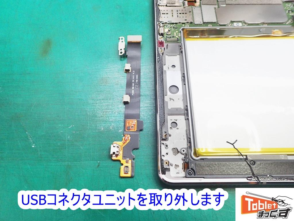 HUAWEI MediaPad M3 lite 10 USBユニット分解