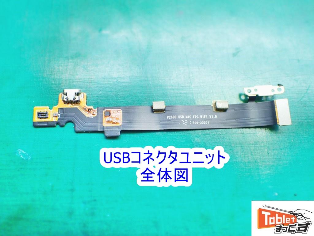HUAWEI MediaPad M3 lite 10 USBコネクタユニット全体図