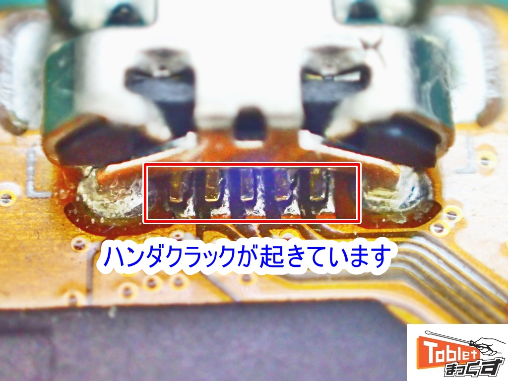 HUAWEI MediaPad M3 lite 10 故障個所特定