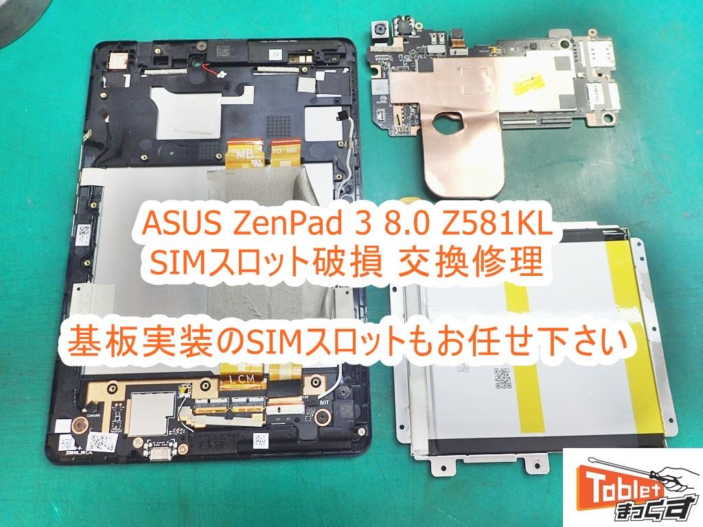 ASUS ZenPad 3 8.0 Z581KL SIMスロット破損交換修理 即日修理OK!