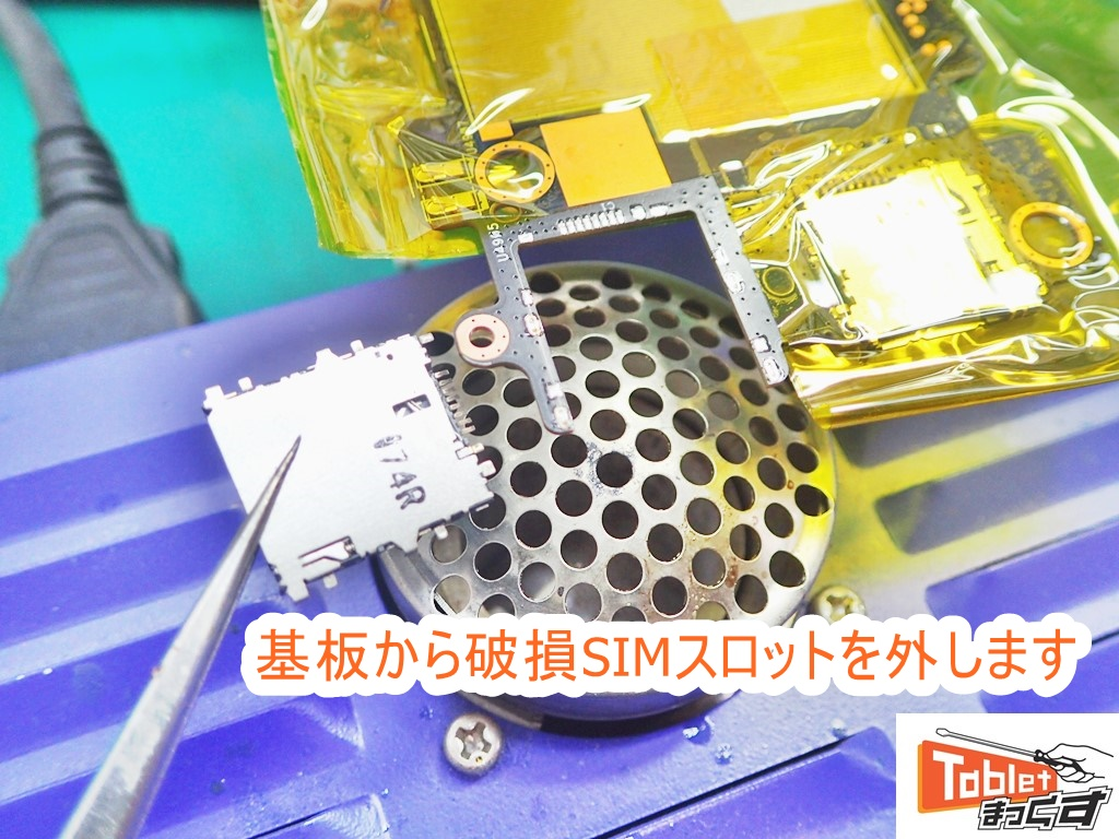 ASUS ZenPad 3 8.0 Z581KL 破損SIMスロット取り外し