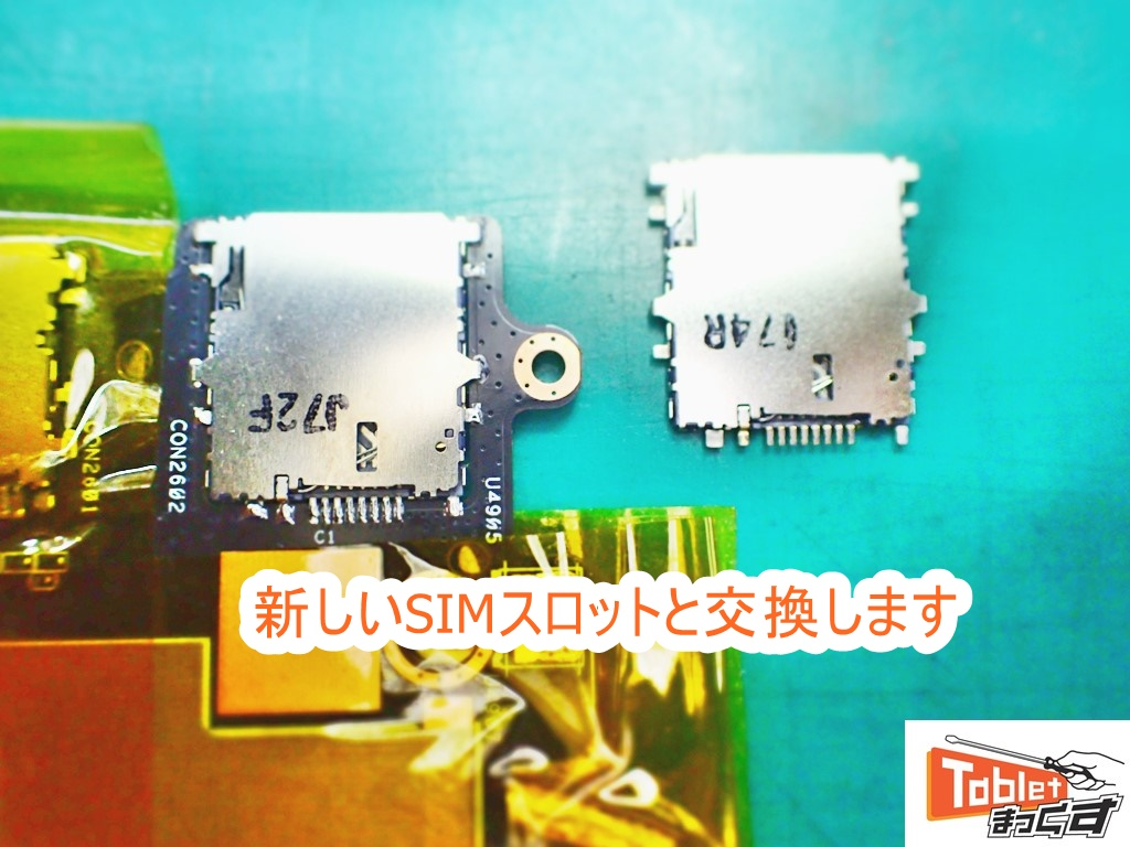 ASUS ZenPad 3 8.0 Z581KL SIMスロット実装