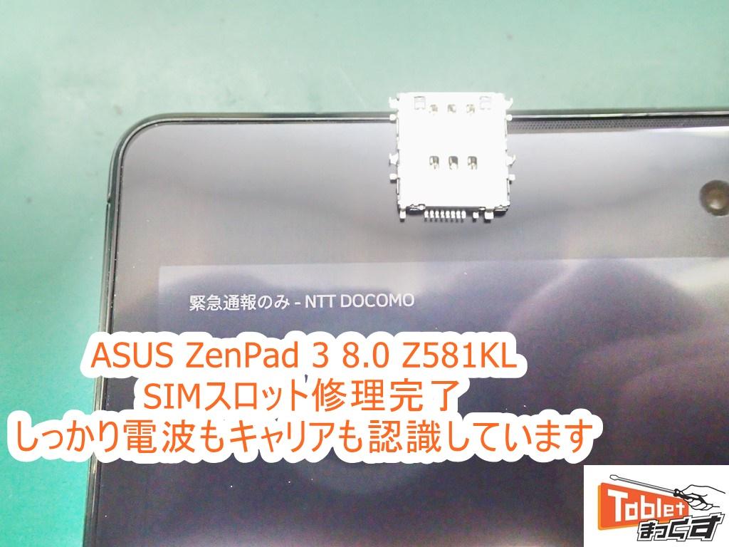 ASUS ZenPad 3 8.0 Z581KL SIMスロット交換修理 完了