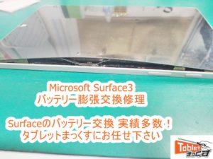 Microsoft Surface3 バッテリー膨張交換修理