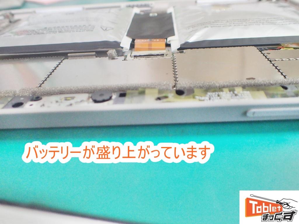 Microsoft Surface3 バッテリー膨張具合