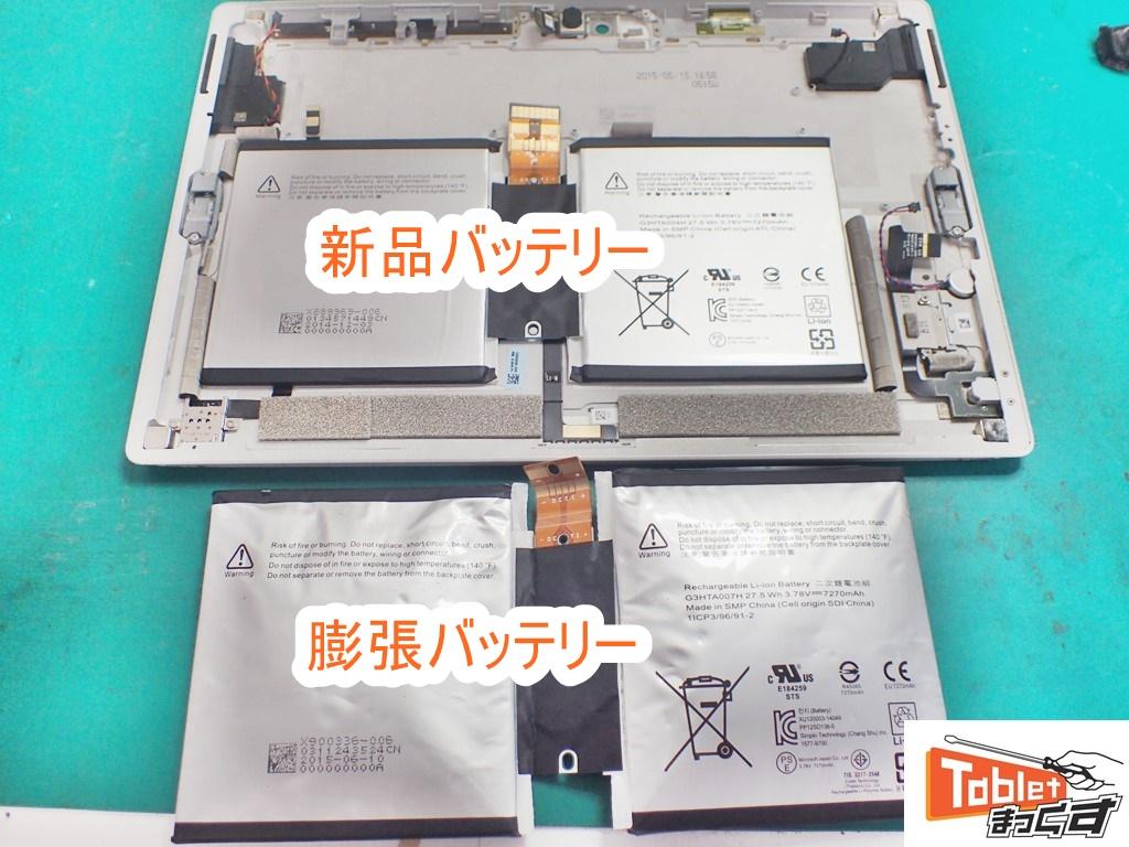 Microsoft Surface3 バッテリー交換 新旧比較