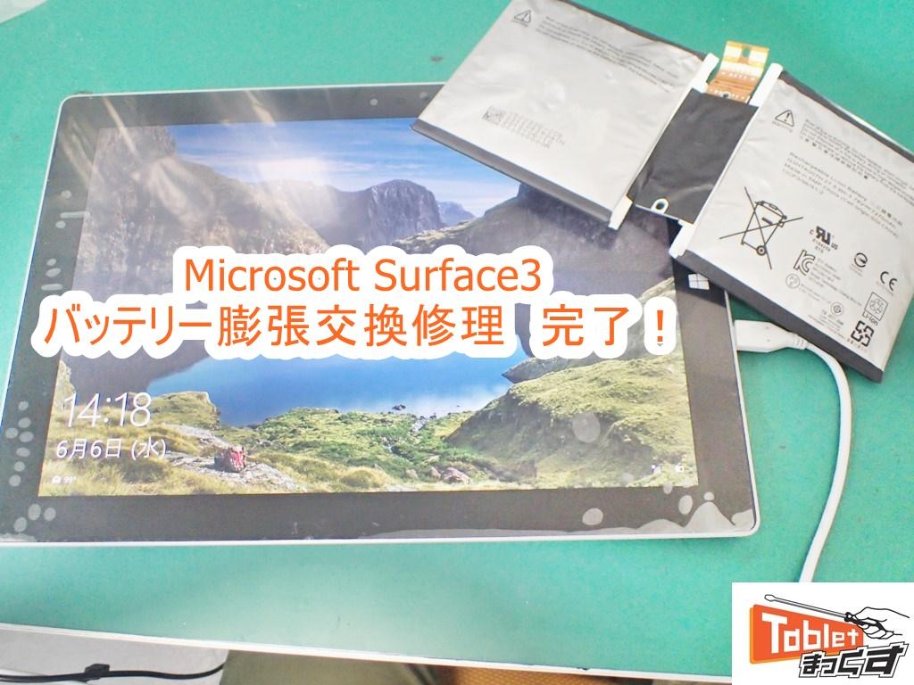 Microsoft Surface3 バッテリー交換 完了