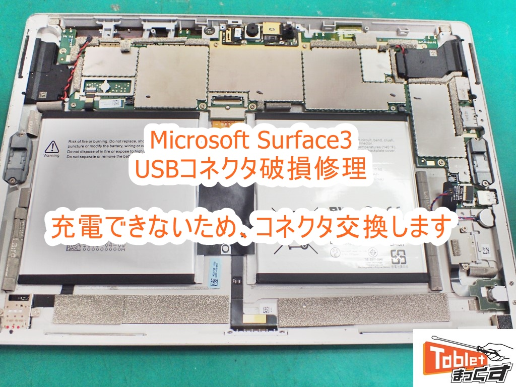 Microsoft Surface3 USBコネクタ修理 即日修理致します