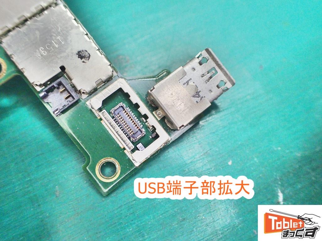 Microsoft Surface3 USB端子部 拡大