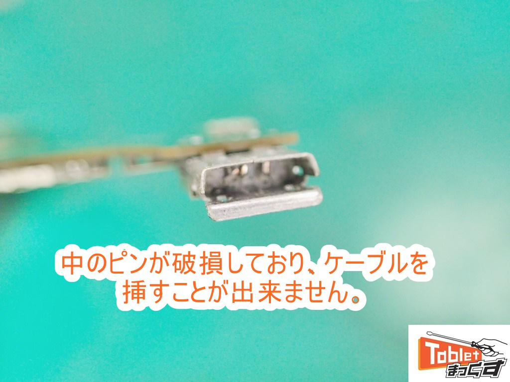 Microsoft Surface3 USB端子破損