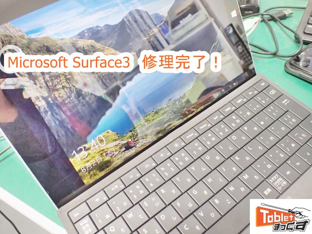 Microsoft Surface3 データそのままで修理完了!