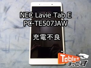 PC-TE507JAW 充電不良①