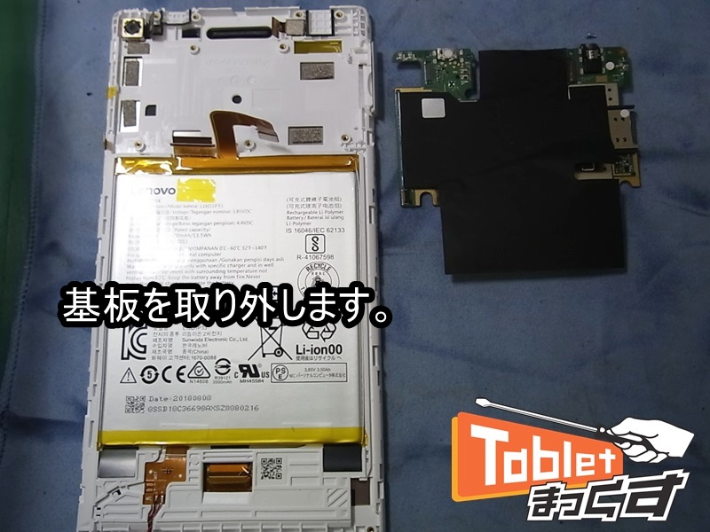 PC-TE507JAW 充電不良④