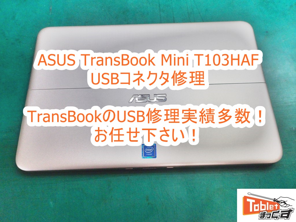 ASUS TransBook T103HAF USBコネクタ修理