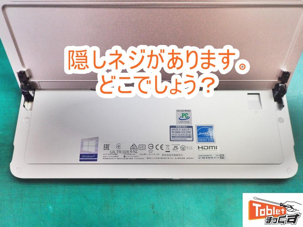 ASUS TransBook T103HAF 背面カバー分解