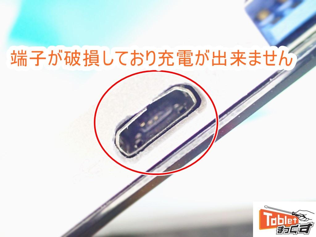 ASUS TransBook T103HAF 破損部拡大