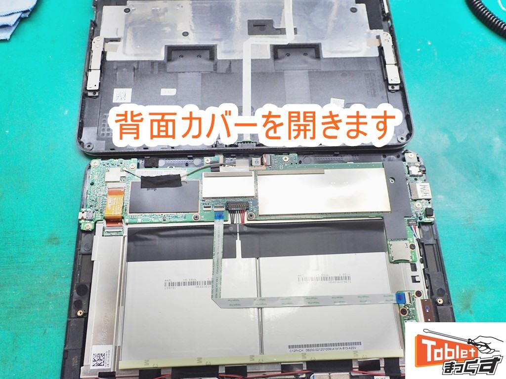 ASUS TransBook T103HAF 背面カバー取り外し