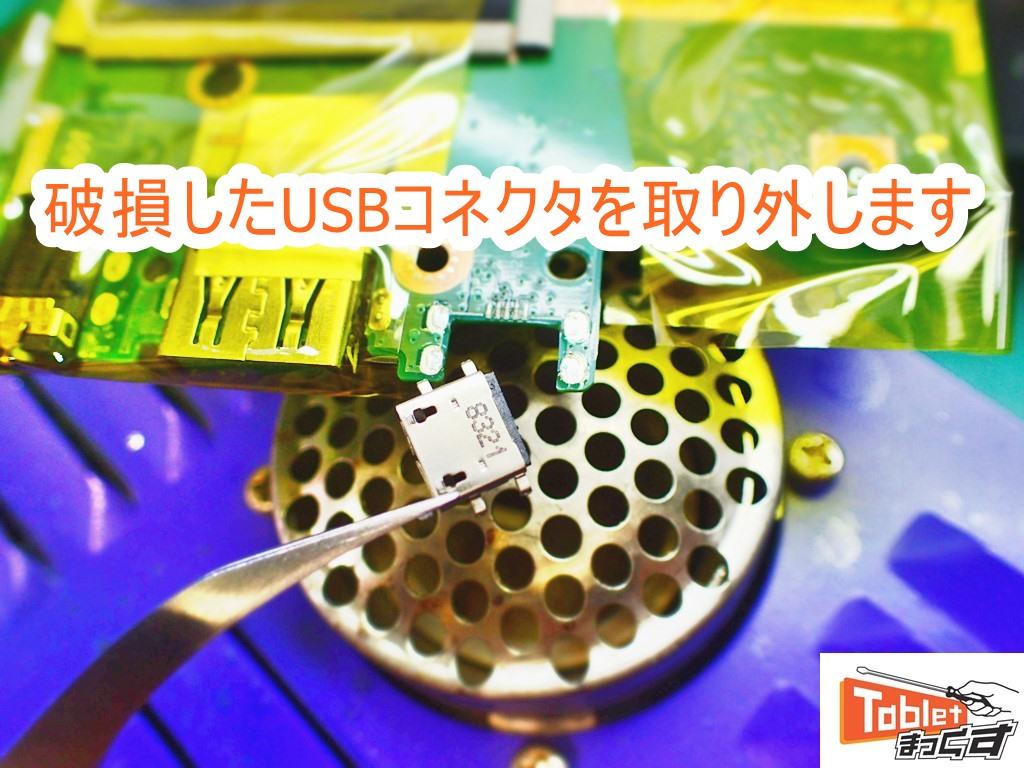 ASUS TransBook T103HAF 破損USB取り外し