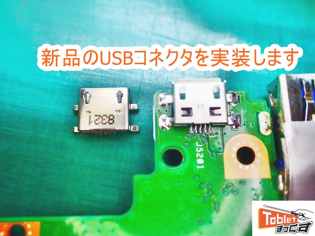 ASUS TransBook T103HAF USBコネクタ交換