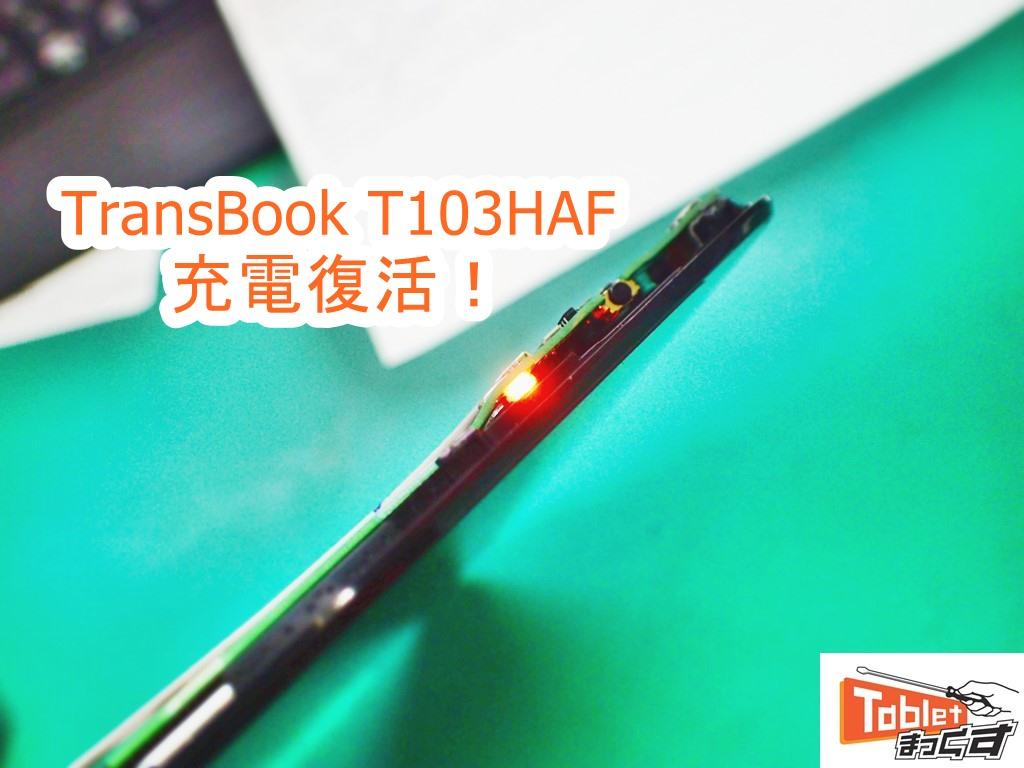 ASUS TransBook T103HAF USB修理完了!