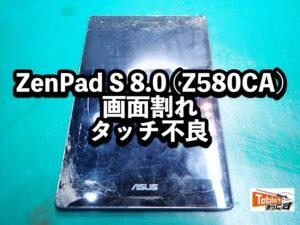 ZenPad S 8.0 (Z580CA) 液晶割れ 端末