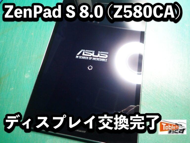 ZenPad S 8.0 (Z580CA) 液晶割れ 修理完了