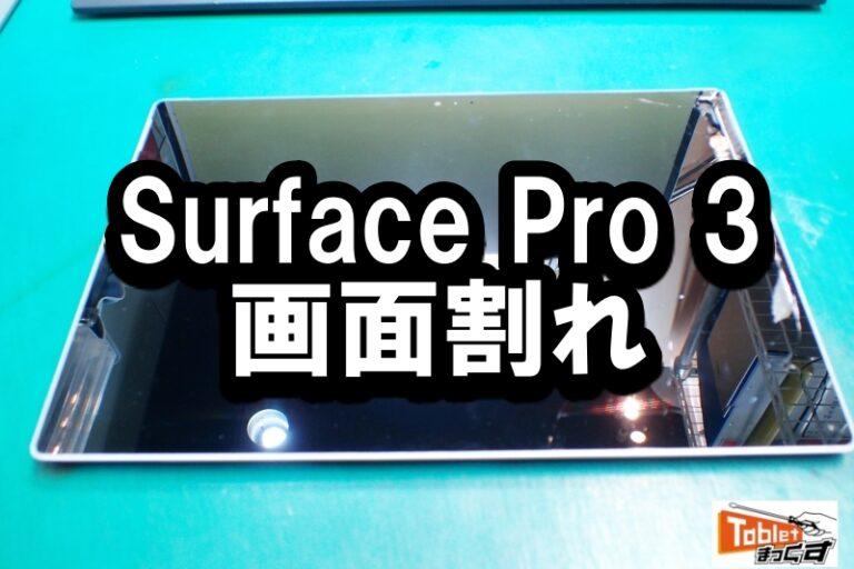Surface Pro 3 画面割れ 端末