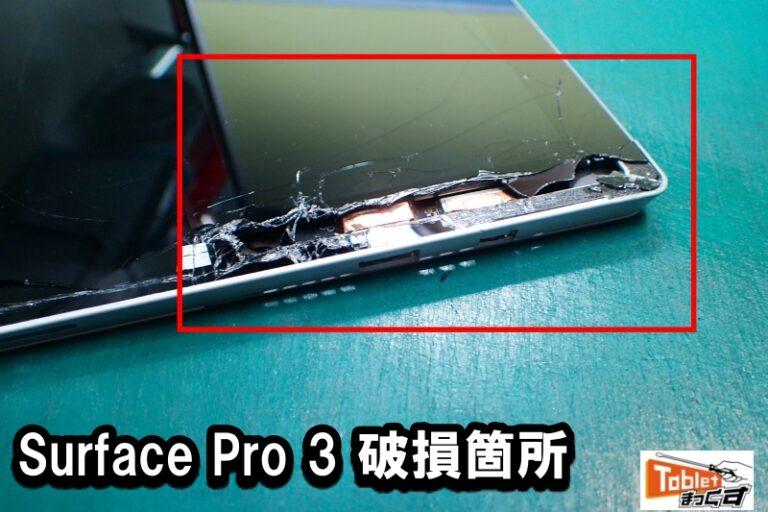 Surface Pro 3 画面割れ 破損箇所